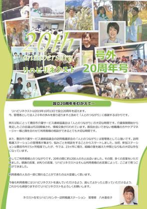 新聞発刊 20周年anniversary 号外