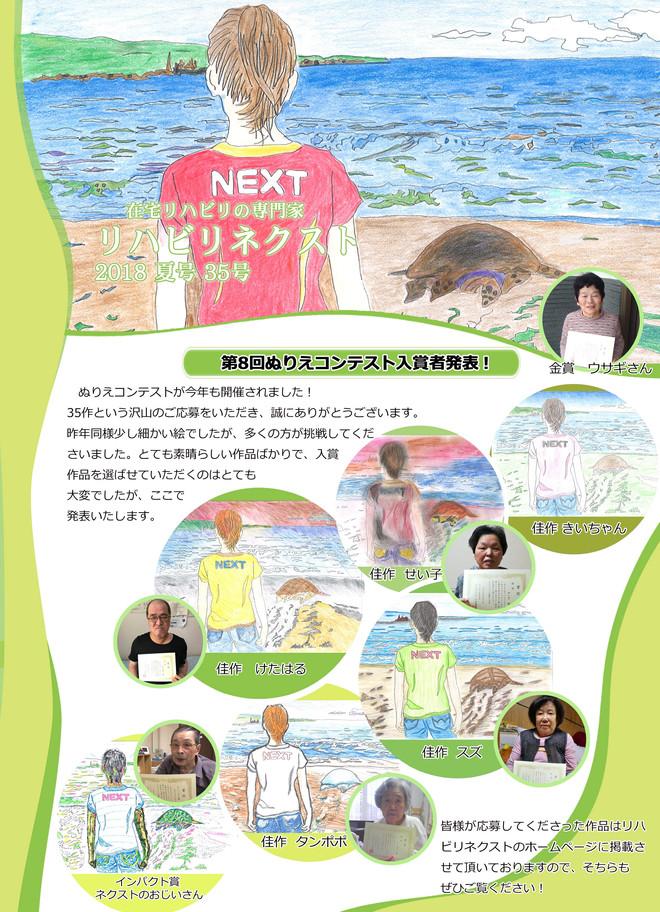 2018ぬりえ大会入賞者表彰式