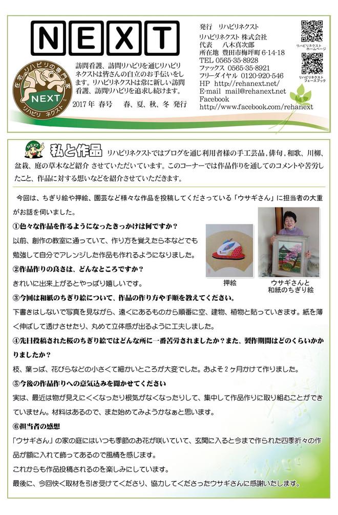 新聞発刊 2017年 春30号