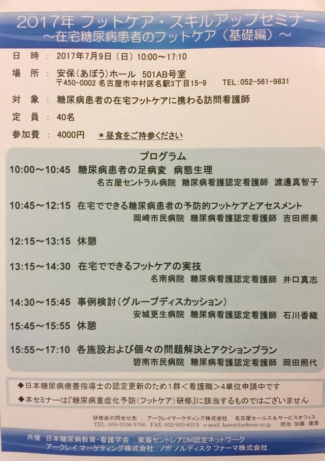2017年フットケア スキルアップセミナー