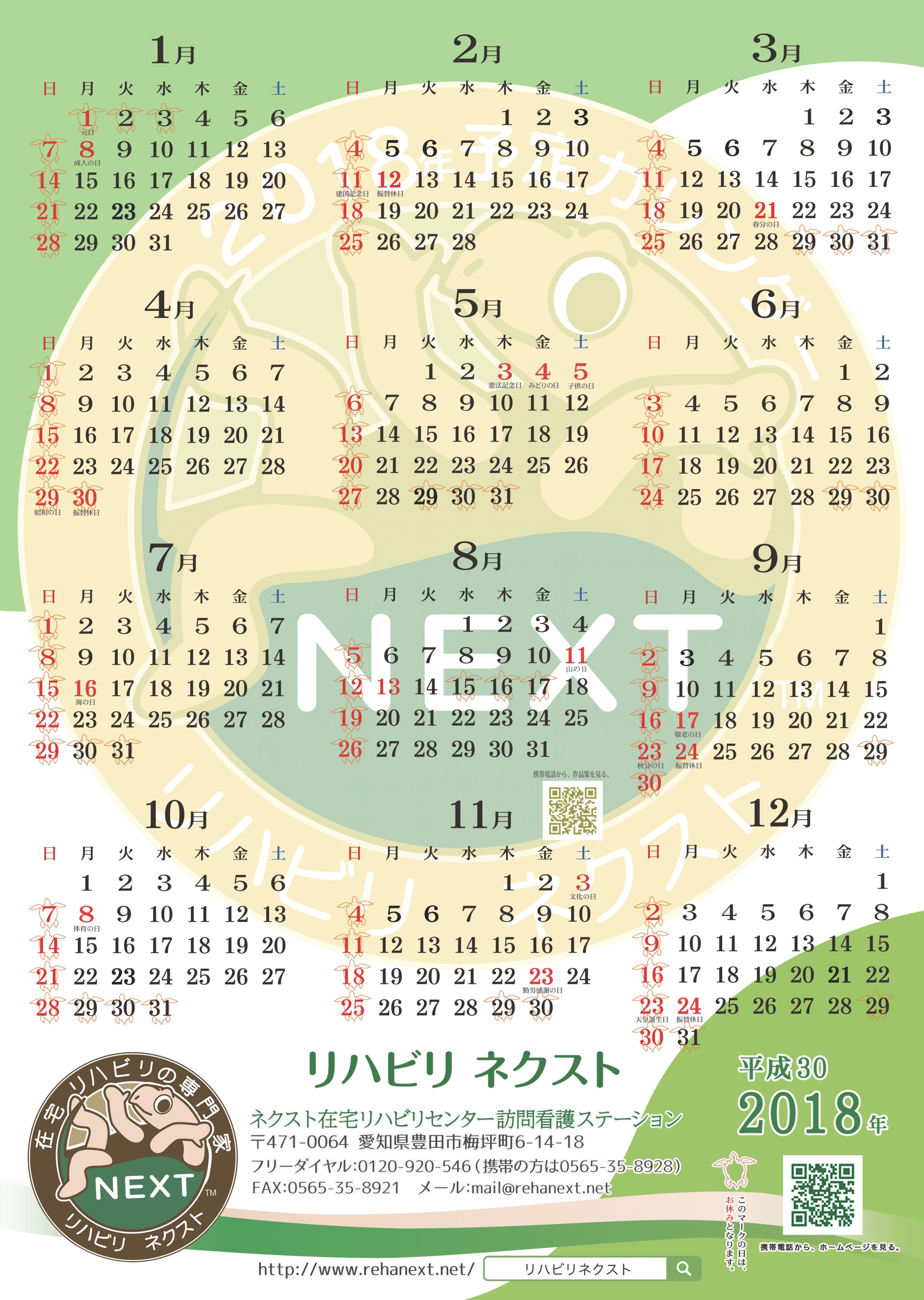 訪問リハビリのリハビリねkスト カレンダー