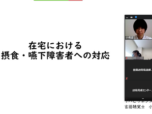 豊田訪問看護師育成センター主催リモート講演会で講演しました。