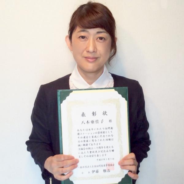 八木あかね表彰_edited.jpg