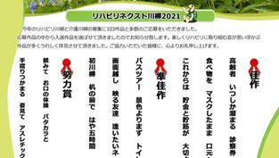 新聞発刊 2021 春号46号
