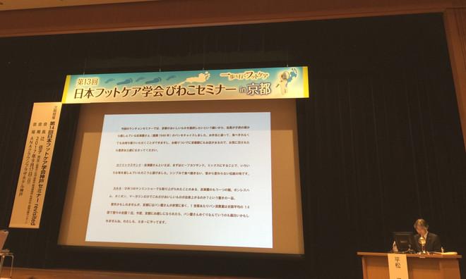 日本フットケア学会に参加してきました