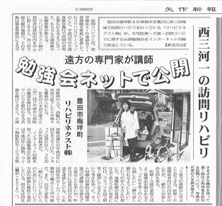 弊社の取り組みが矢作新報様に掲載されました