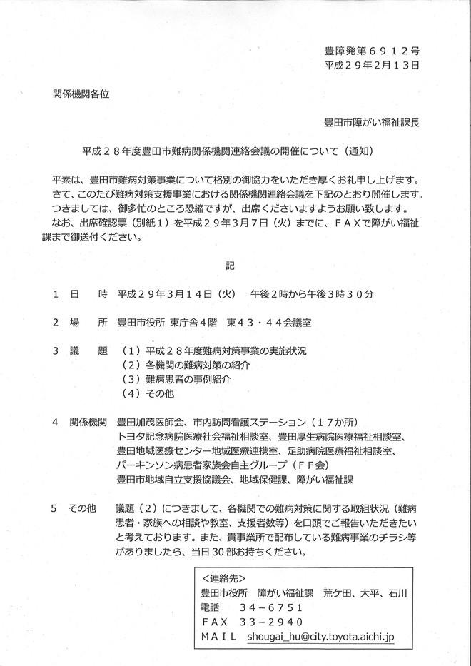 平成28年度豊田市難病関係連絡会議