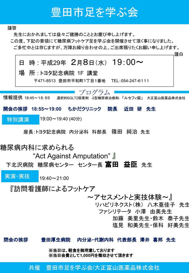 豊田市足を学ぶ会にて弊社管理者が講義をいたしました。