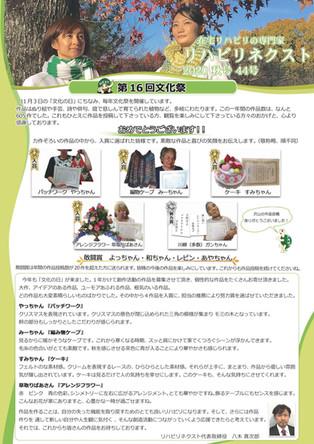 新聞発刊 2020 秋号44号