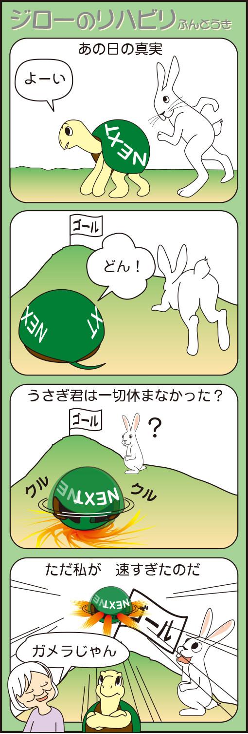 「ウサギとカメの真実」(ジローのリハビリふんとう記)