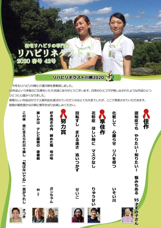 新聞発刊 2020 春号42号