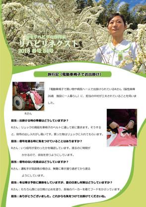 新聞発刊 2018 春号34号