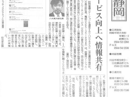 医療用SNSの普及活動が中部経済新聞様に掲載されました