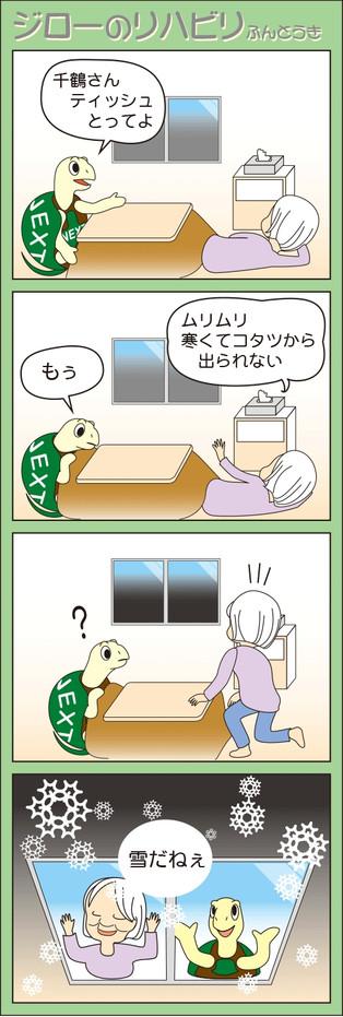 「コタツ」(ジローのリハビリふんとう記)