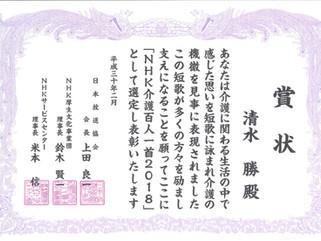 NHK「介護百人一首」の100首に入選