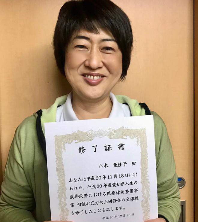 愛知県人生の最終段階における医療体制整備事業に参加し終了証書を頂きました