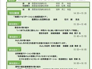 みんなで繋ぐACPとリハビリテーション 弊社稲田が講師として参加します