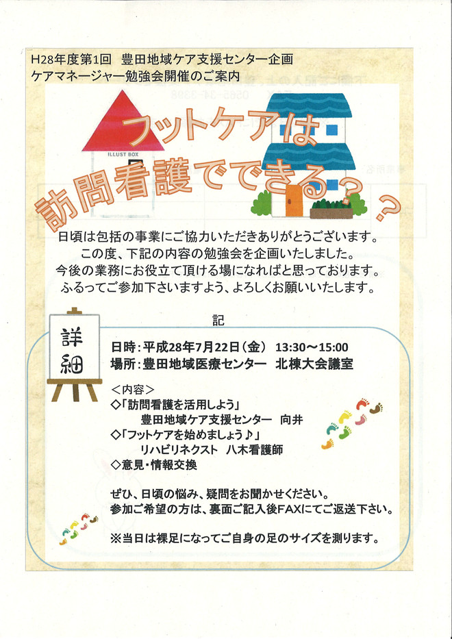 ケアマネジャー勉強会で発表!!