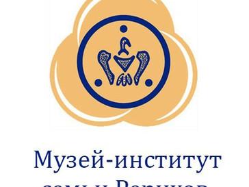 Поздравляем Музей-институт семьи Рерихов с 20-летием!