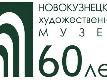 Поздравляем Новокузнецкий художественный музей с 60-летием!
