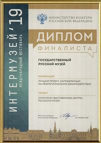 Диплом финалиста интермузей 19.jpg