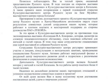 Поздравляем Музейно-выставочный центр города Когалым c первой годовщиной открытия КВЦ Русского музея