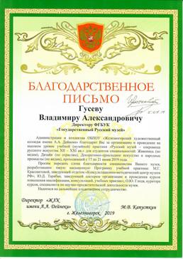 Благодарственное письмо В.А. Гусеву