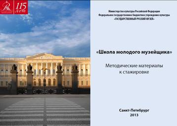 """Методические материалы к стажировке """"Школа молодого музейщика"""""""