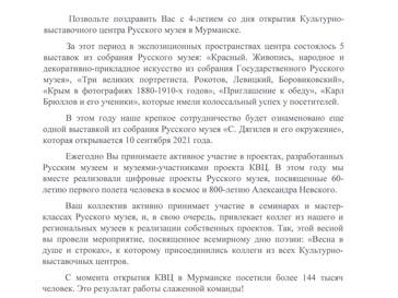 Поздравляем Мурманский областной художественный музей c 4-летием открытия КВЦ Русского музея