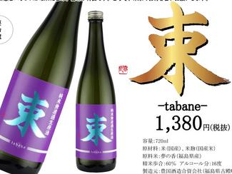 小林克麻さん【7期生】が日本酒造り