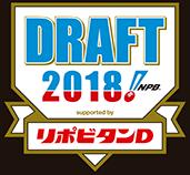 プロ野球ドラフト会議 2018