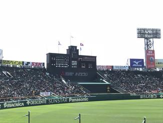2018夏 甲子園日記その5