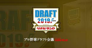 【2019ドラフト】智英会OBから2名が指名受ける!!
