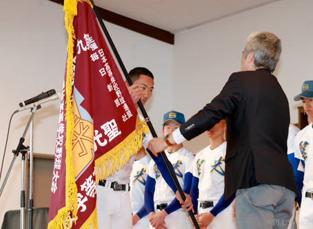 選抜旗授与式