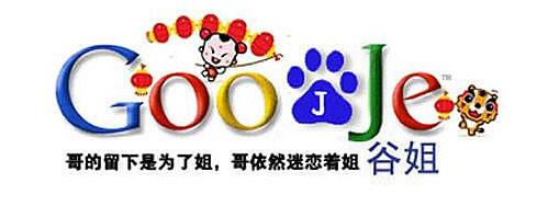 google-chinese-knockoff-logo-goojje.jpg