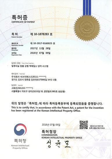 알루미늄 압출금형 액체질소 냉각시스템 특허.jpg
