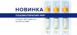 плазмотерапия прп