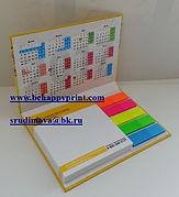 nabor-kalendar.jpg