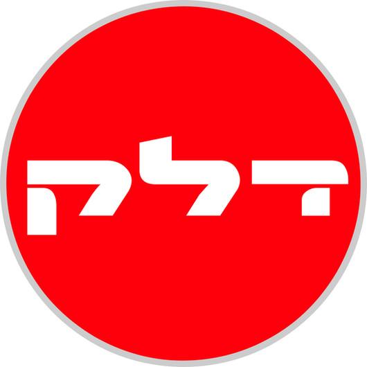 Delek_new_logo.jpg