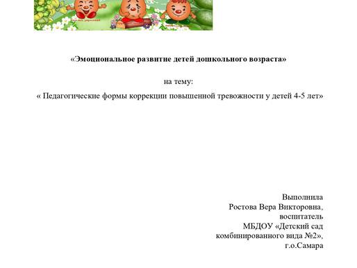 Ростова Вера Викторовна