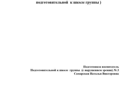 Самарская Наталья Викторовна