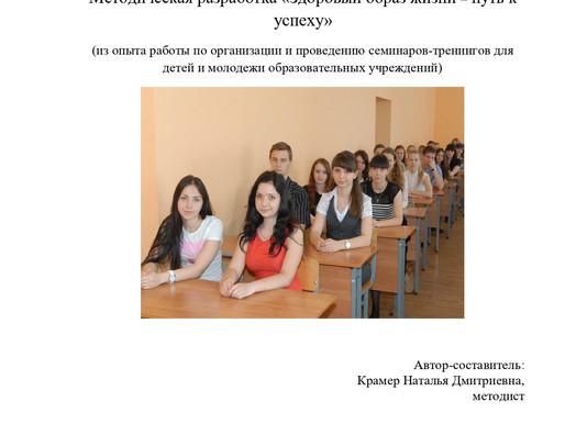 Крамер Наталья Дмитриевна