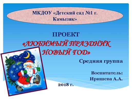 Иришева Алина Адилбековна