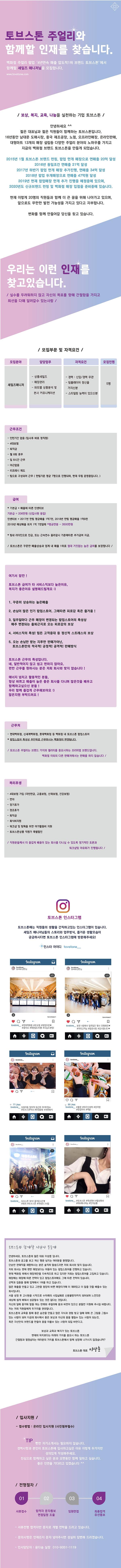 2019-매장직원-(9월)--수도권.jpg