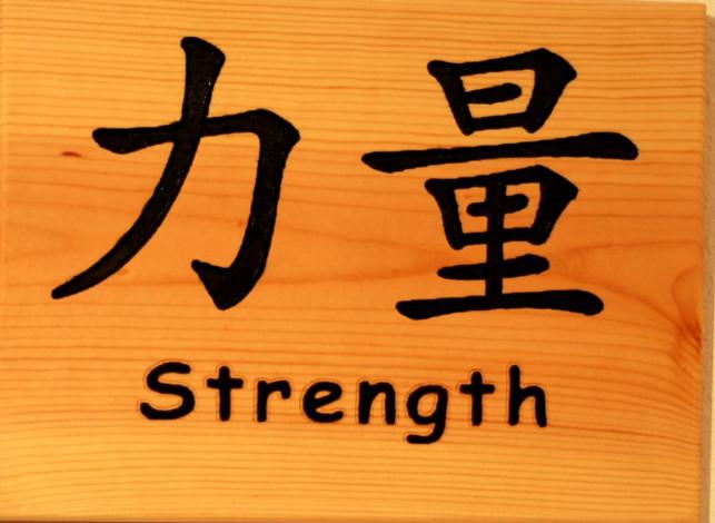 Strength symbol_edited.JPG