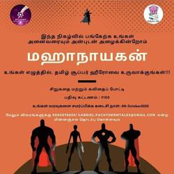 Tamil Superhero Series