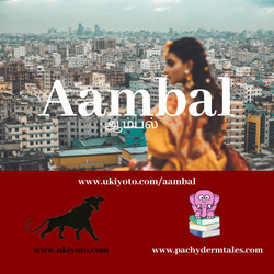 Tamil Anthology