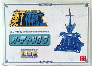 Saint Seiya Taïwan Metal Odin Robe limited