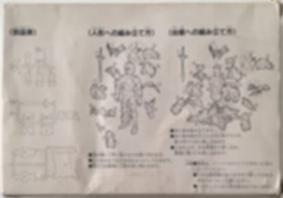 Saint Seiya Odin premium robe 1988 bandai japan