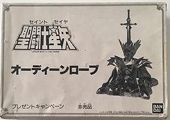 Saint Seiya Odin robe premium japan 1988